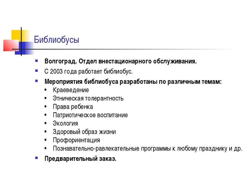 Библиобусы Волгоград. Отдел внестационарного обслуживания. С 2003 года работа...