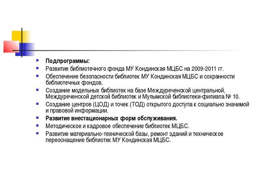 Подпрограммы: Развитие библиотечного фонда МУ Кондинская МЦБС на 2009-2011 гг...