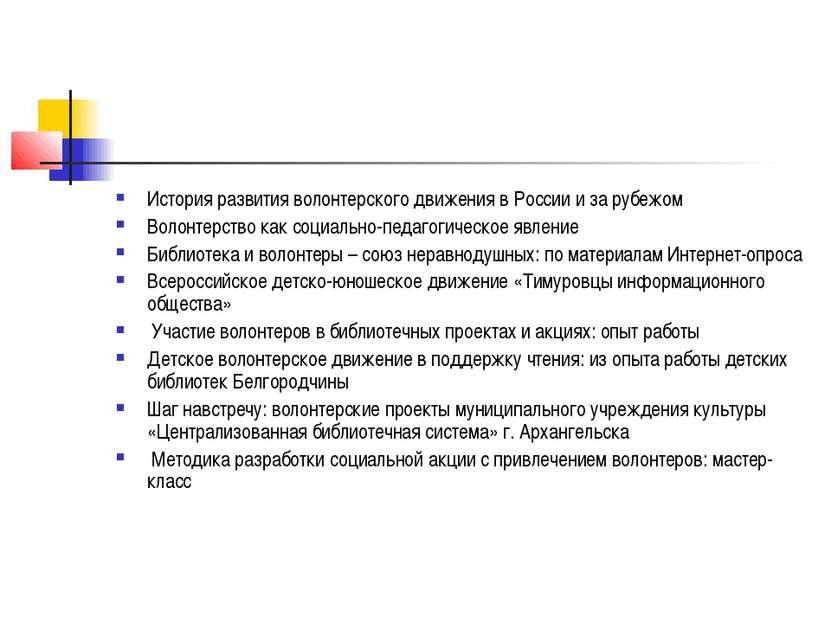 История развития волонтерского движения в России и за рубежом Волонтерство ка...