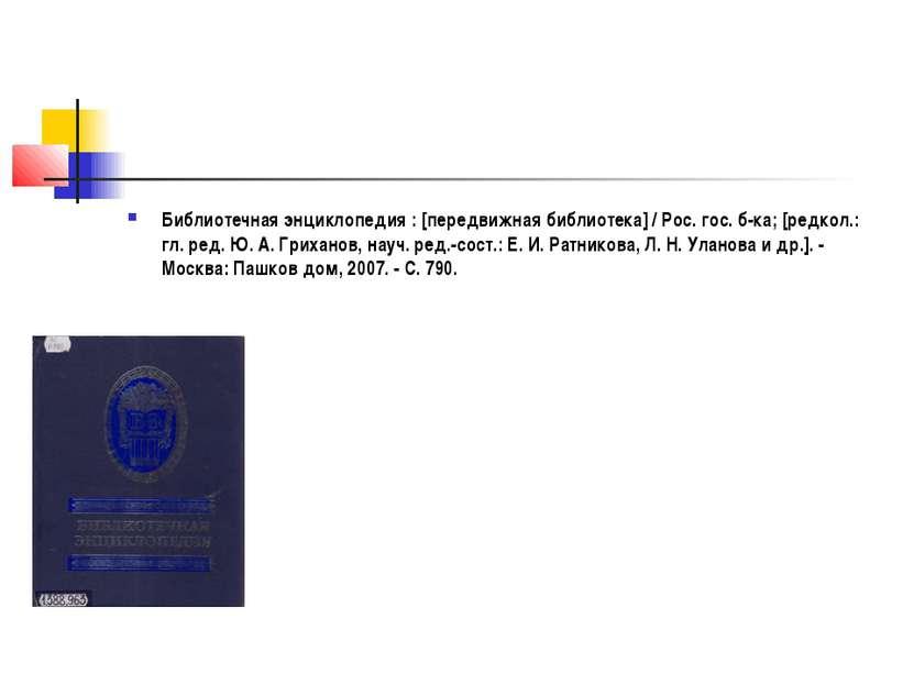 Библиотечная энциклопедия : [передвижная библиотека] / Рос. гос. б-ка; [редко...