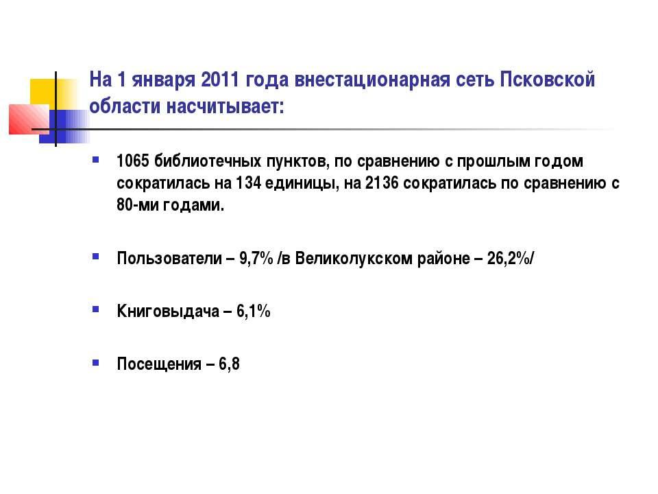 На 1 января 2011 года внестационарная сеть Псковской области насчитывает: 106...