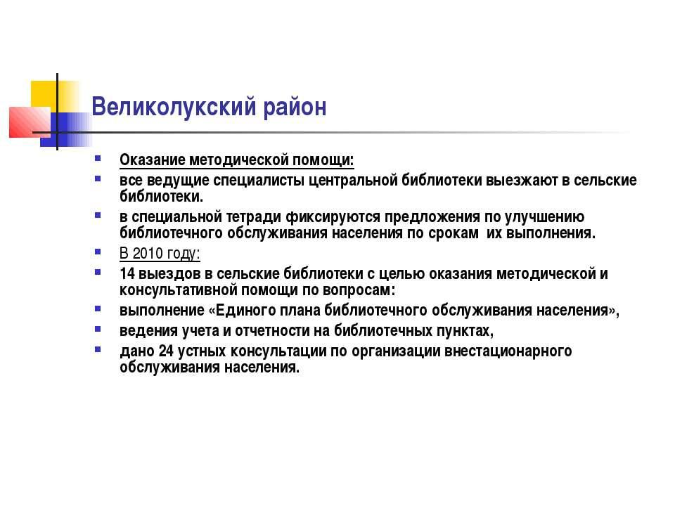 Великолукский район Оказание методической помощи: все ведущие специалисты цен...