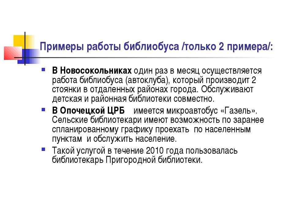 Примеры работы библиобуса /только 2 примера/: В Новосокольниках один раз в ме...