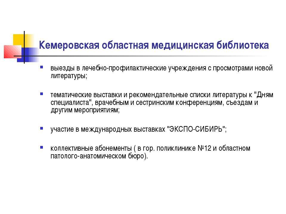 Кемеровская областная медицинская библиотека выезды в лечебно-профилактически...