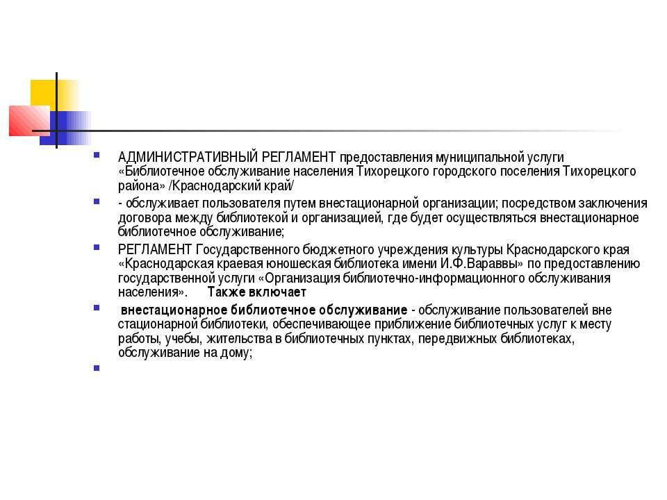 АДМИНИСТРАТИВНЫЙ РЕГЛАМЕНТ предоставления муниципальной услуги «Библиотечное ...