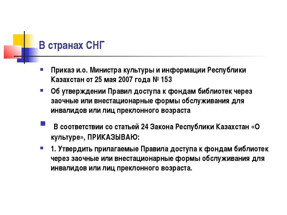 В странах СНГ Приказ и.о. Министра культуры и информации Республики Казахстан...
