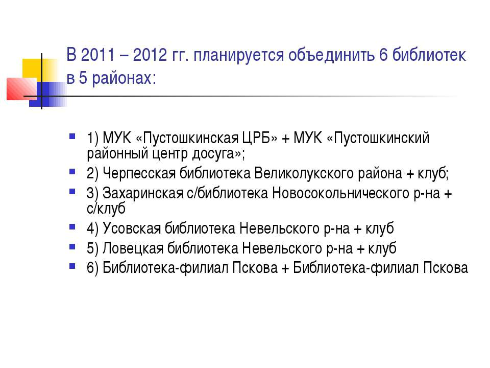 В 2011 – 2012 гг. планируется объединить 6 библиотек в 5 районах: 1) МУК «Пус...