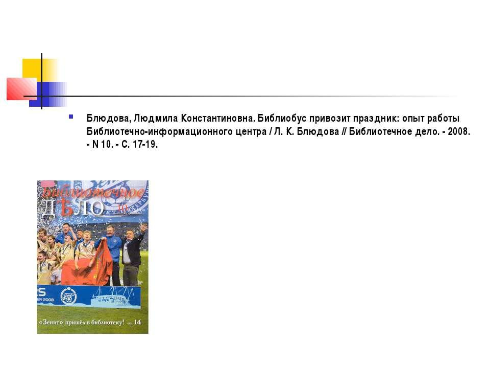 Блюдова, Людмила Константиновна. Библиобус привозит праздник: опыт работы Биб...