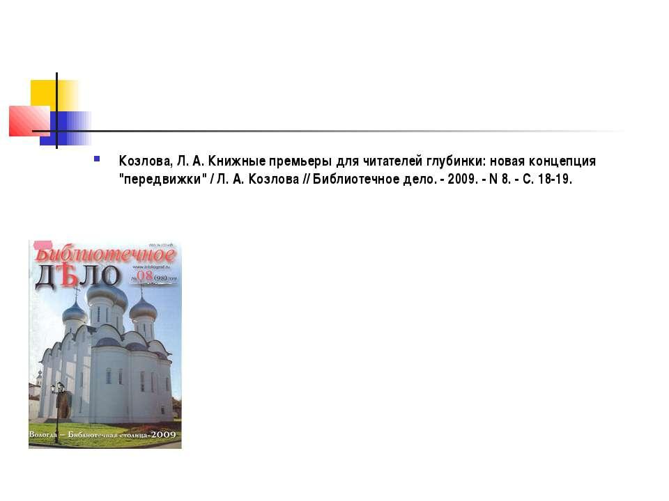 """Козлова, Л. А. Книжные премьеры для читателей глубинки: новая концепция """"пере..."""
