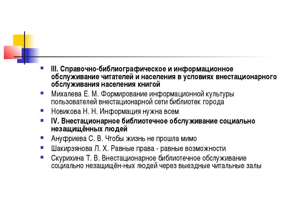III. Справочно-библиографическое и информационное обслуживание читателей ина...