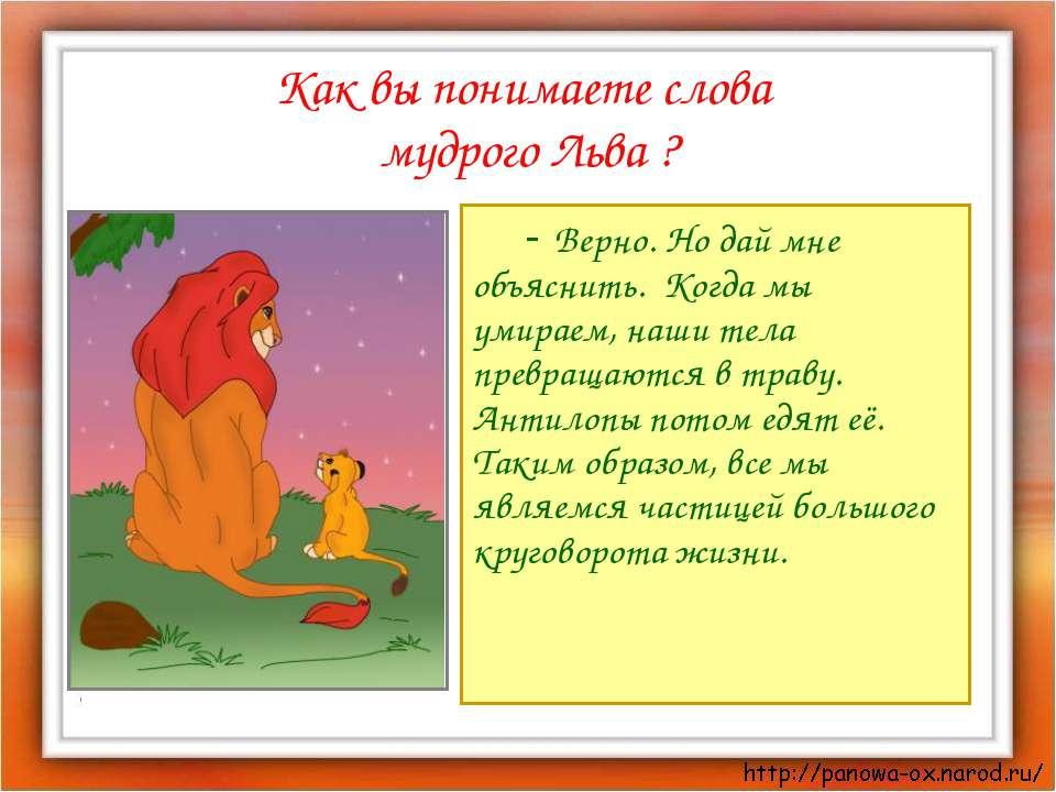 Как вы понимаете слова мудрого Льва ? - Верно. Но дай мне объяснить. Когда мы...