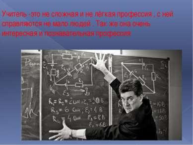 Учитель -это не сложная и не лёгкая профессия , с ней справляются не мало люд...
