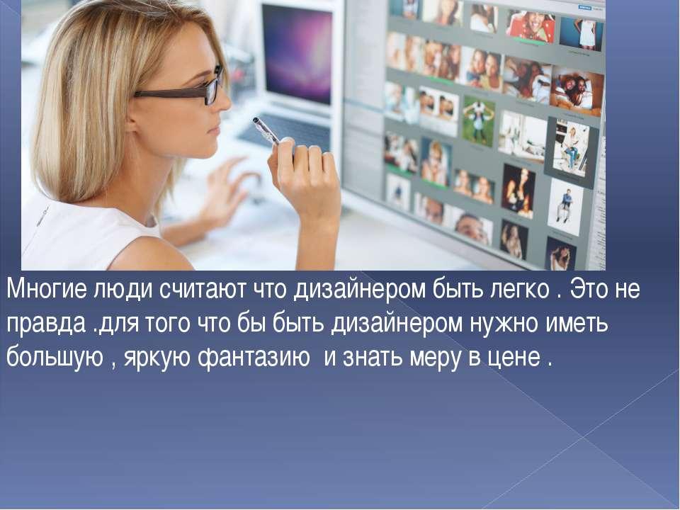 Многие люди считают что дизайнером быть легко . Это не правда .для того что б...