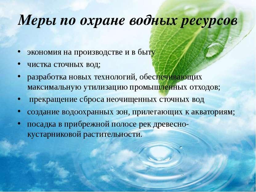 Меры по охране водных ресурсов экономия на производстве и в быту чистка сточн...