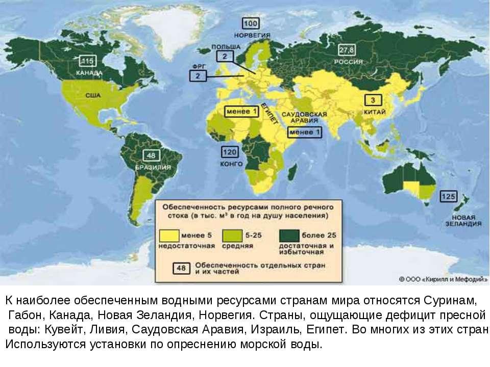 К наиболее обеспеченным водными ресурсами странам мира относятся Суринам, Габ...