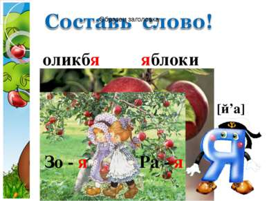оликбя ляноби яоз аря яблоки яблони Зоя Рая [й'a] Зо - я Ра - я