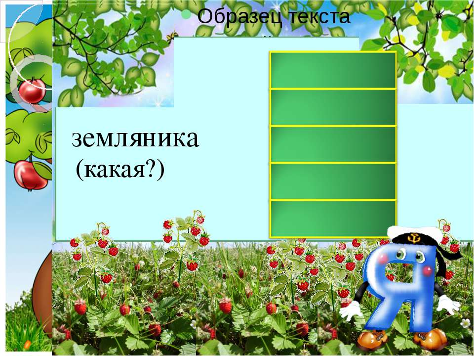 земляника (какая?) садовая крупная вкусная красная душистая