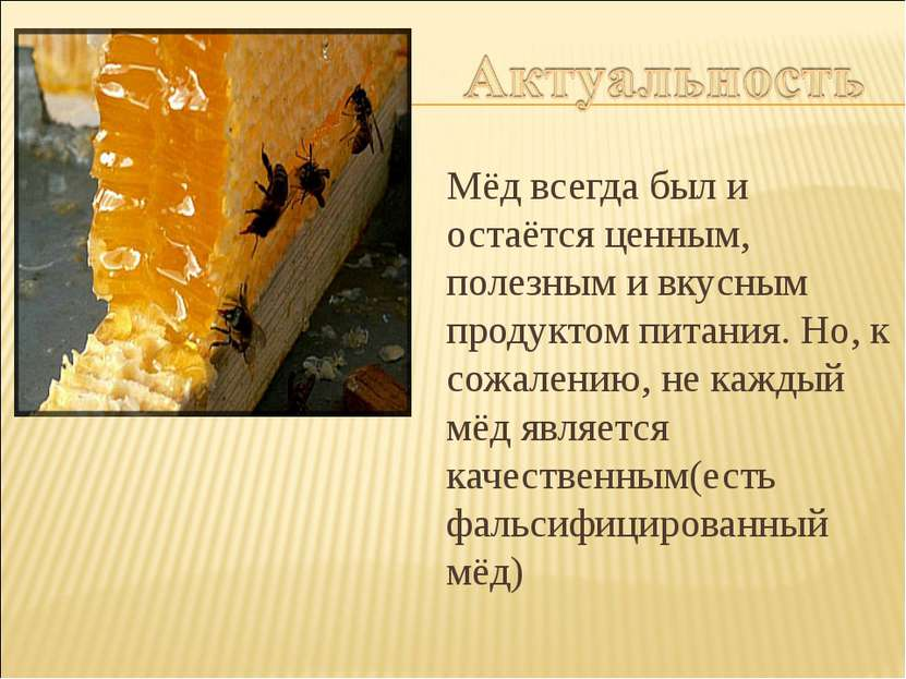 Мёд всегда был и остаётся ценным, полезным и вкусным продуктом питания. Но, к...