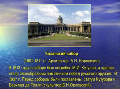 Казанский собор (1801-1811 гг. Архитектор А.Н. Воронихин). В 1813 году в собо...