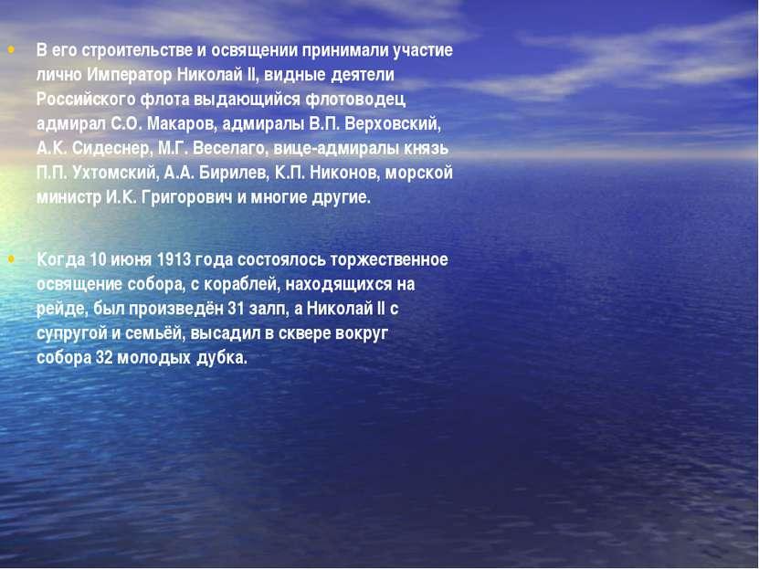В его строительстве и освящении принимали участие лично Император Николай II,...