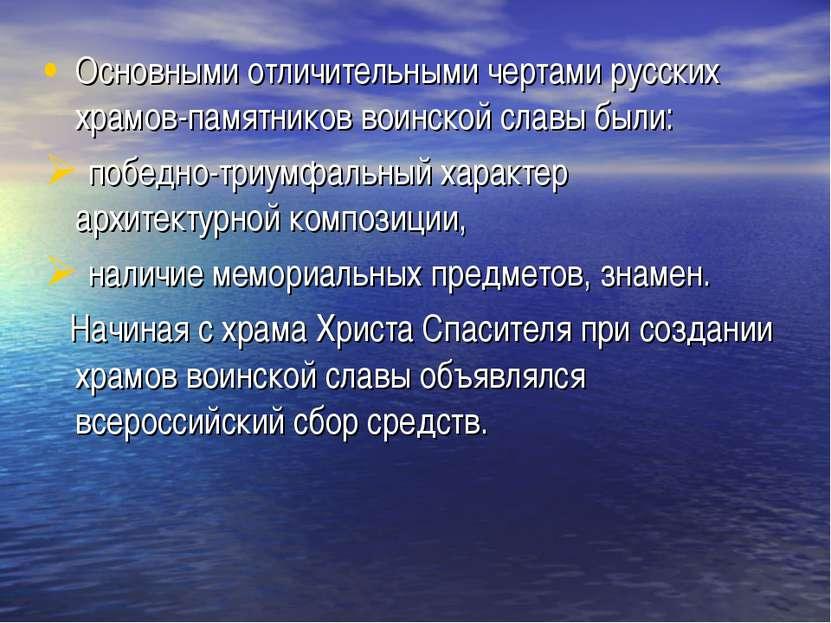 Основными отличительными чертами русских храмов-памятников воинской славы был...