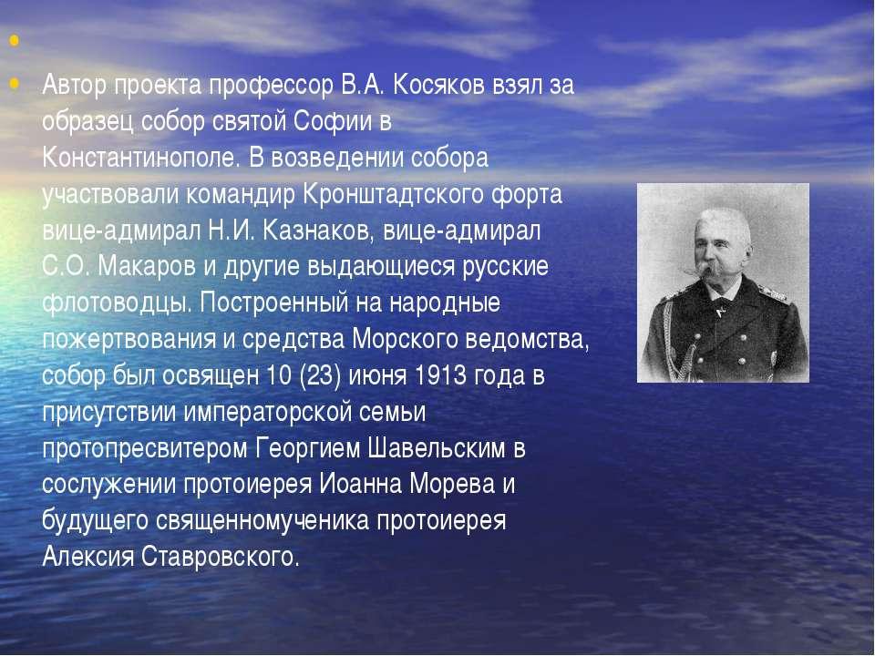 Автор проекта профессор В.А. Косяков взял за образец собор святой Софии в К...