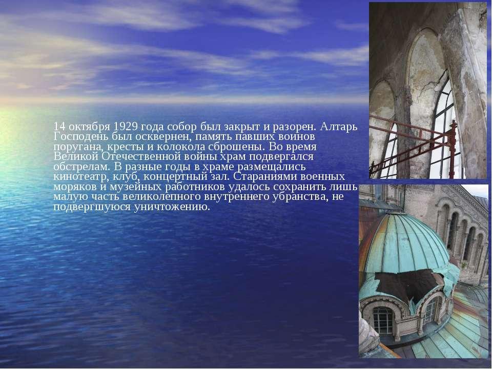 14 октября 1929 года собор был закрыт и разорен. Алтарь Господень был оскверн...