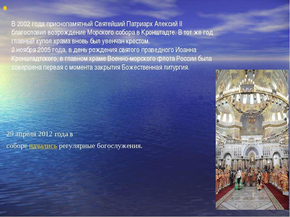 В 2002 года приснопамятный Святейший Патриарх Алексий II благословил возрожде...
