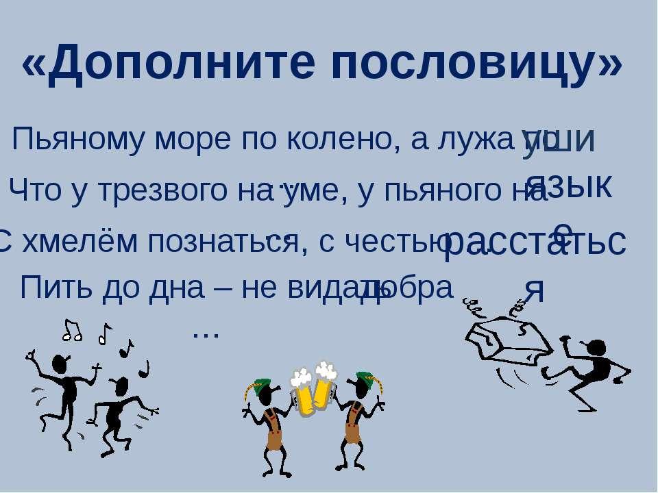 «Дополните пословицу» Пьяному море по колено, а лужа по … добра Что у трезвог...