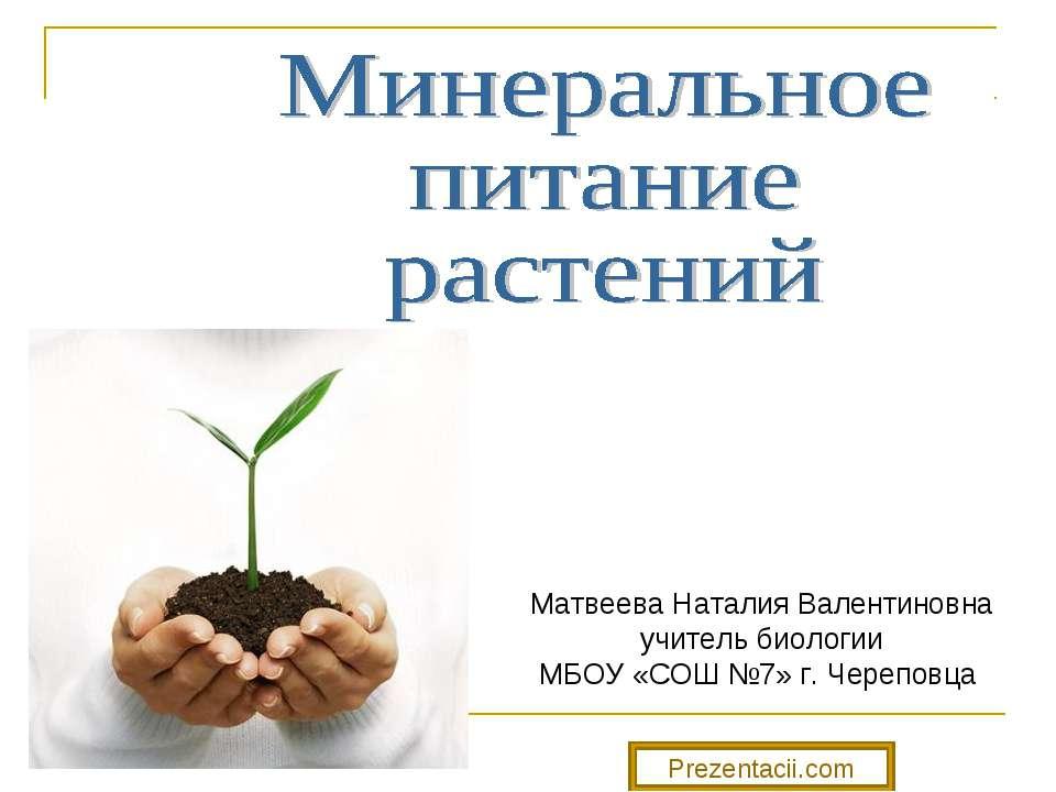 Матвеева Наталия Валентиновна учитель биологии МБОУ «СОШ №7» г. Череповца