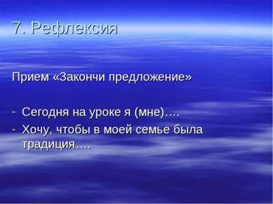 7. Рефлексия Прием «Закончи предложение» Сегодня на уроке я (мне)…. Хочу, что...