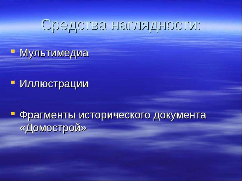 Средства наглядности: Мультимедиа Иллюстрации Фрагменты исторического докумен...