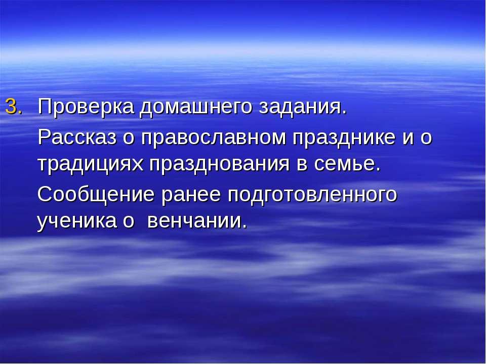 Проверка домашнего задания. Рассказ о православном празднике и о традициях пр...