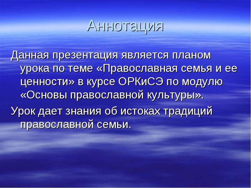 Аннотация Данная презентация является планом урока по теме «Православная семь...