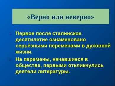 Первое после сталинское десятилетие ознаменовано серьёзными переменами в духо...