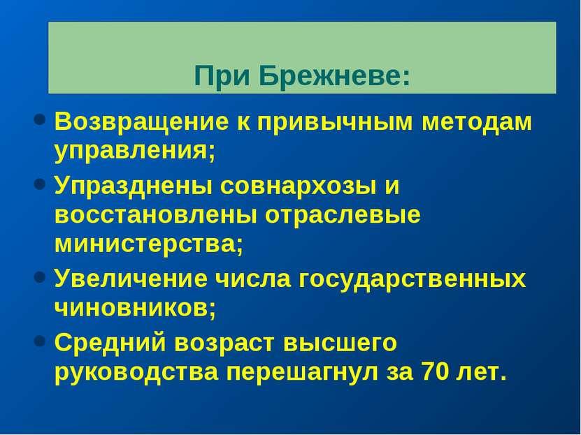 При Брежневе: Возвращение к привычным методам управления; Упразднены совнархо...