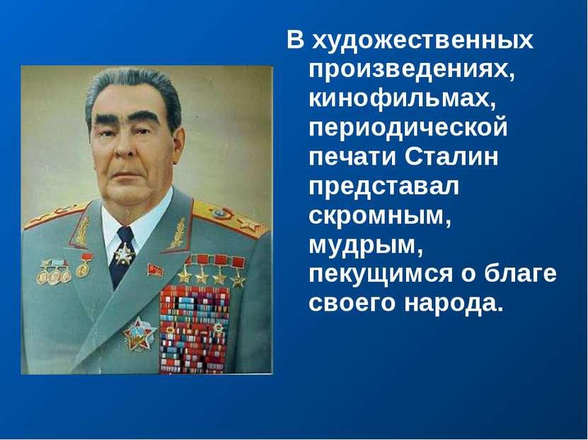 В художественных произведениях, кинофильмах, периодической печати Сталин пред...