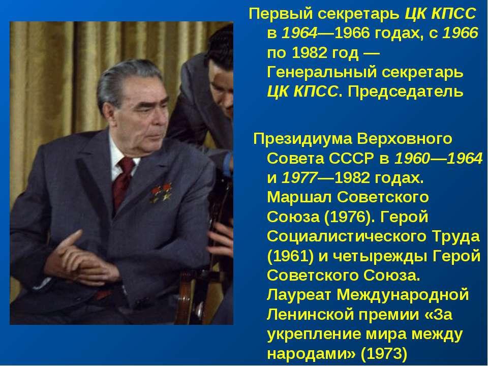 Первый секретарь ЦК КПСС в 1964—1966годах, с 1966 по 1982 год— Генеральный ...