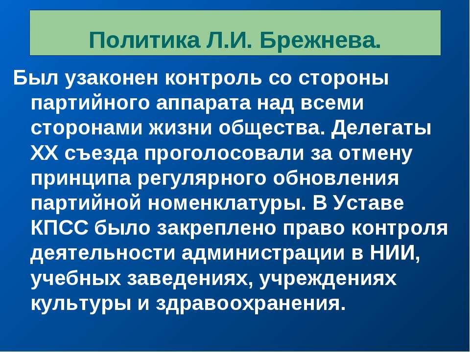 Политика Л.И. Брежнева. Был узаконен контроль со стороны партийного аппарата ...