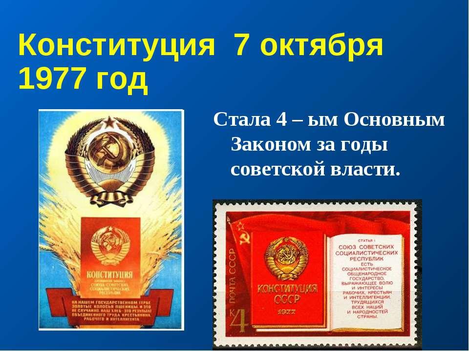 Конституция 7 октября 1977 год Стала 4 – ым Основным Законом за годы советско...