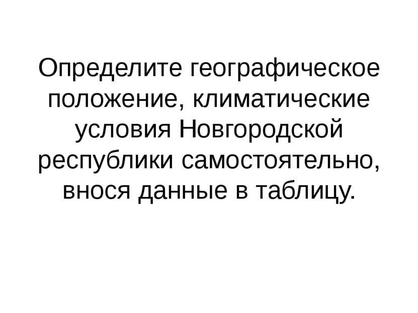 Определите географическое положение, климатические условия Новгородской респу...