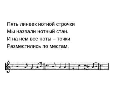 Пять линеек нотной строчки Мы назвали нотный стан. И на нём все ноты – точки ...