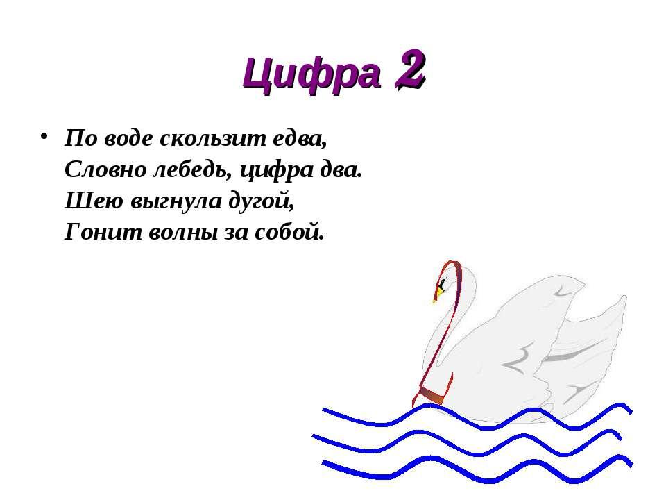 Цифра 2 По воде скользит едва, Словно лебедь, цифра два. Шею выгнула дугой, Г...