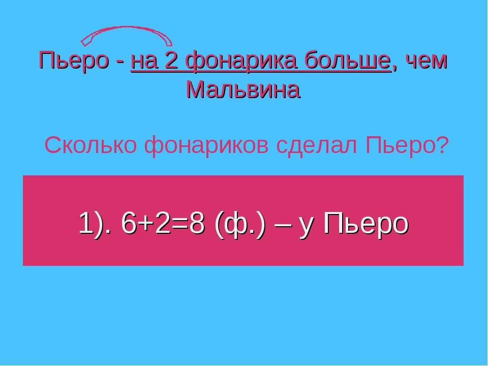 Пьеро - на 2 фонарика больше, чем Мальвина 1). 6+2=8 (ф.) – у Пьеро Сколько ф...