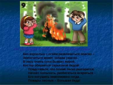 Не разжигай костёр в лесу без взрослых Без взрослых с огнём развлекаться опас...