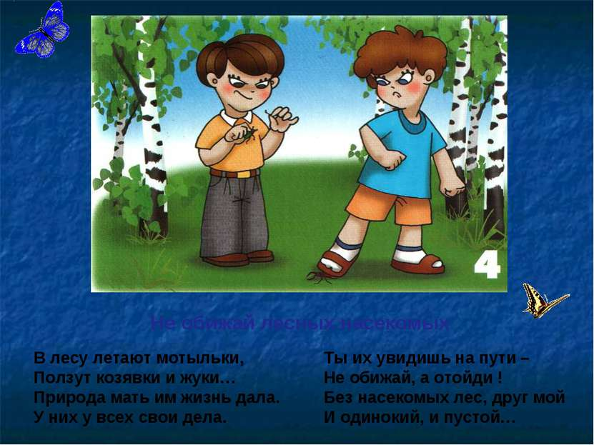 Не обижай лесных насекомых В лесу летают мотыльки, Ползут козявки и жуки… При...