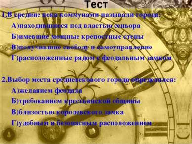 Тест 1.В средние века коммунами называли города: А)находившиеся под властью с...