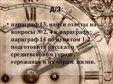 Д/З: параграф 13, найти ответы на вопросы №2, 4 к параграфу; параграф 14 по п...