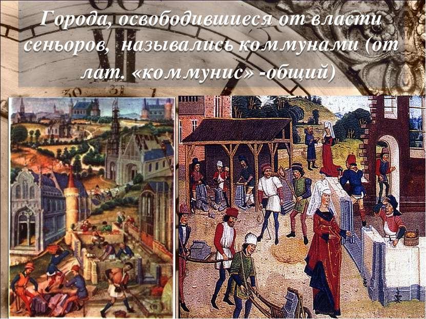 Города, освободившиеся от власти сеньоров, назывались коммунами (от лат. «ком...