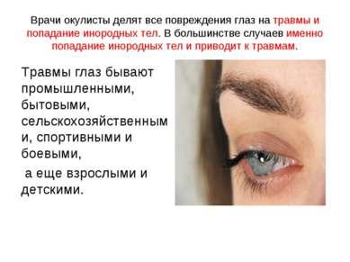 Врачи окулисты делят все повреждения глаз на травмы и попадание инородных тел...